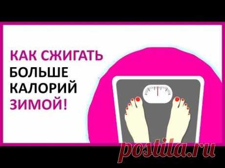 🔴 КАК СЖИГАТЬ БОЛЬШЕ КАЛОРИЙ В ЗИМНИЕ МЕСЯЦЫ  ★ Women Beauty Club