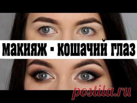 """Макияж """"Кошачий глаз"""" для НАВИСШЕГО ВЕКА. Правила, приемы, секреты визажиста"""