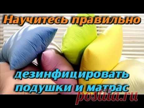 КАК ПРАВИЛЬНО дезинфицировать подушки и матрас Самые ПОЛЕЗНЫЕ СОВЕТЫ на каждый ДЕНЬ - YouTube