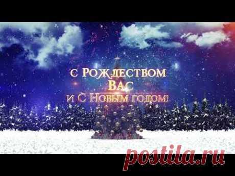 С Новым 2021 годом и с Рождеством Христовым!