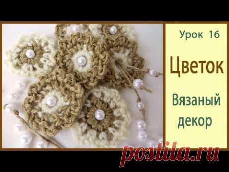 Цветочки крючком. Вязаный цветок. Crochet flowers. Урок 16