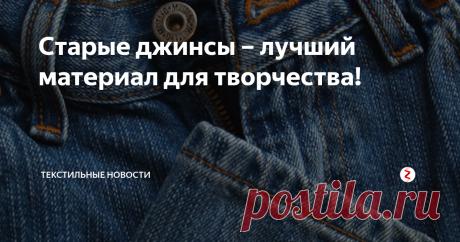 Старые джинсы – лучший материал для творчества! Как обидно видеть потертости и дырочки на старых джинсах. Начинаются метания: и выбросить надо, и рука не поднимается. Решить эту проблему можно несколькими способами – от простых, до самых радикальных. Рассмотрим несколько из них по порядку.