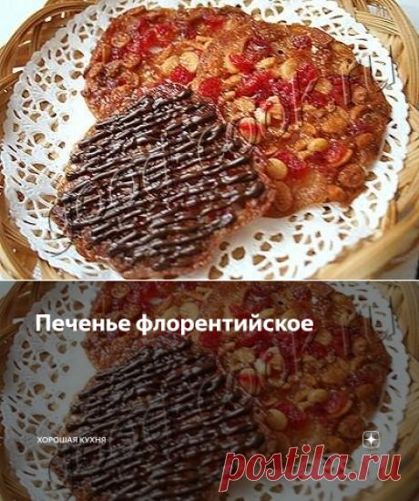 Печенье флорентийское | Хорошая кухня | Яндекс Дзен