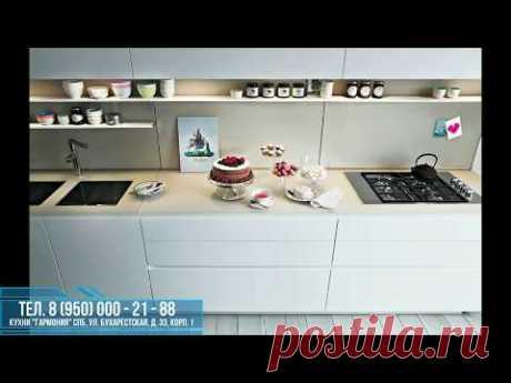 Кухни без ручек. Советы для кухни. - YouTube