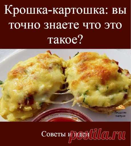 Крошка-картошка: вы точно знаете что это такое?