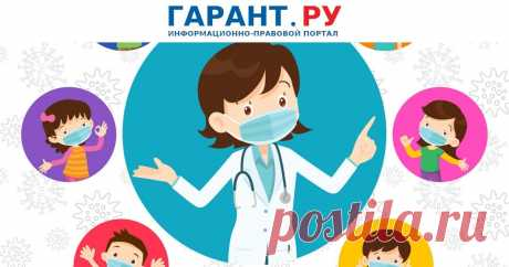 Минздрав России подготовил рекомендации по лечению COVID-19 у детей Документ размещен на официальном сайте Министерства.
