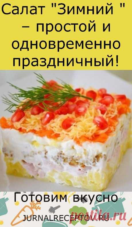 """Салат """"Зимний """" – простой и одновременно праздничный!"""