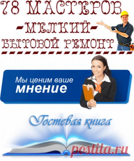 Клиенты о нас | 78 Мастеров | Мелкий ремонт СПб | Муж на час СПб