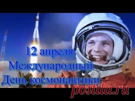 12 апреля День космонавтики - YouTube