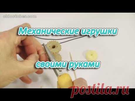 Handmade mechanical toys Механические игрушки своими руками