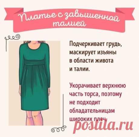 Неудачные фасоны: платьеОстилеикрасоте сEllyCo   Остилеикрасоте сEllyCo