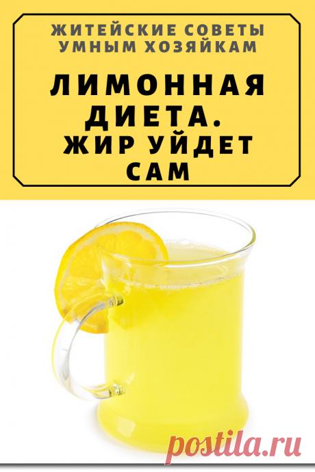 Лимонная диета. Жир уйдет сам   Житейские Советы