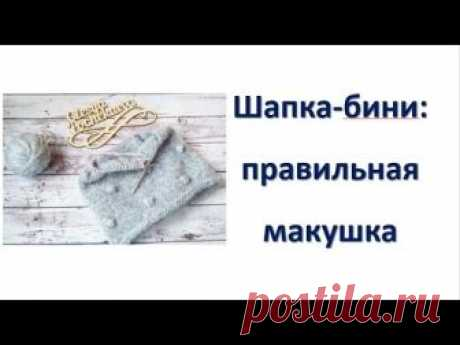 Как связать макушку шапки бини + болталка Я в контакте: https://vk.com/id1983417 Я в инстаграмм: @opochekaeva Мой сайт: www.domama.ru Для ком.запросов: 7218765@domama.ru Хотите зарабатывать на своем к...