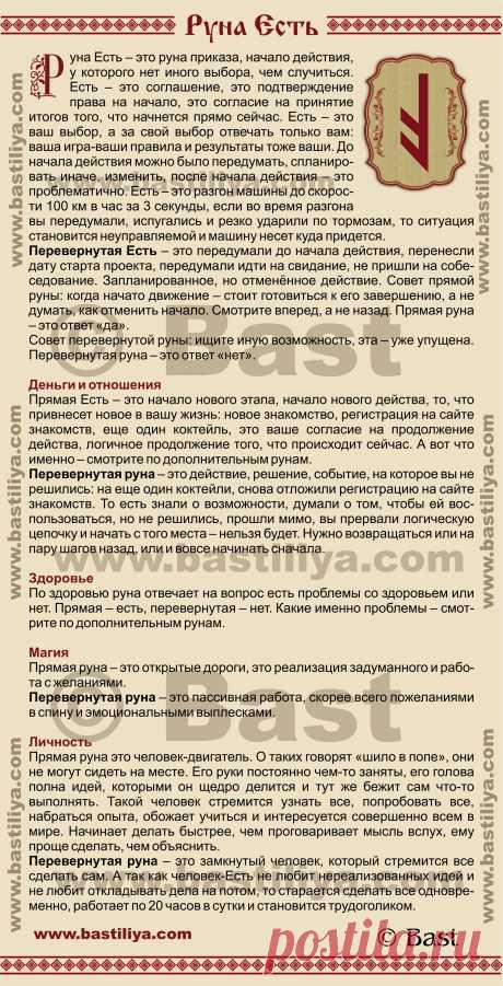 Тема для форума - значения рун (славянские руны) - Бастилия