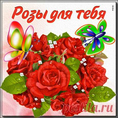 Картинка с розами от души