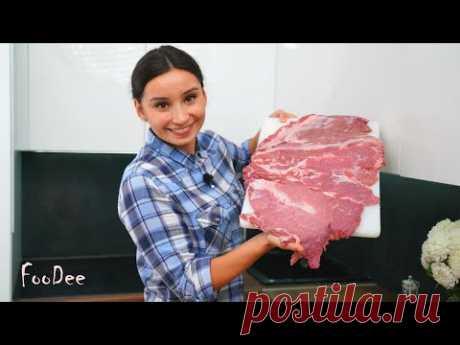 Просто КОРОЛЕВСКИЙ рецепт! Мясо в духовке