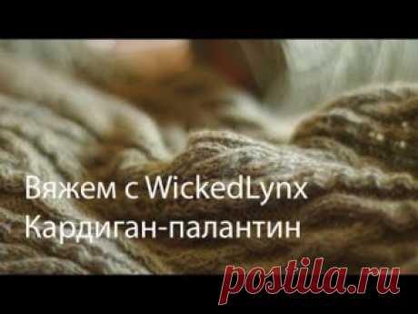 Вяжем с WickedLynx. Кардиган-палантин