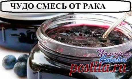 СОВЕТ 1 : ЧУДО СМЕСЬ ОТ РАКА Сохраните, чтобы не потерять. Как это ни странно звучит, но факт остаётся фактом – этим экстрактом лечат рак в Болгарии. И более того – дают 100% гарантию, что рак им можно излечить как до операции, так и после. Рецепт на удивление прост. Кстати, в России есть люди, которые утверждают, что именно этим рецептом они излечились от рака. Возможно совместно с приёмом медицинских препаратов. Утверждать что либо не могу, поэтому просто выдаю рецепт. С...