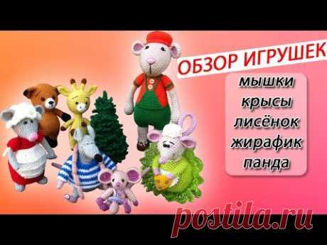 Обзор вязаных ИГРУШЕК мышки, крысы, панда, жирафик, лисенок   Knitted toys