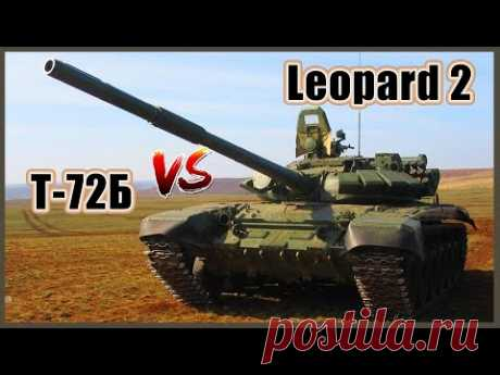 РУССКИЙ против НЕМЦА Т-72Б против Leopard 2