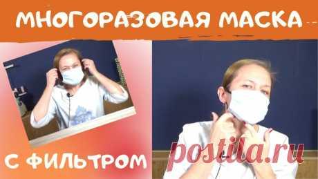 Многоразовая медицинская маска своими руками. Как сшить маску для лица. Маска с фильтром. (Шитье и крой) Как сшить маску для лица. Многоразовая маска от вируса должна обязательно быть с фильтром. Как сшить медицинскую маску дома показываю в этом видео. Маску сшить просто дома. Используйте хлопчатобума…