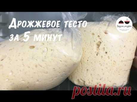 Дрожжевое тесто для ленивых  Рецепт дрожжевого теста за 5 минут  Yeast dough for 5 minutes - YouTube