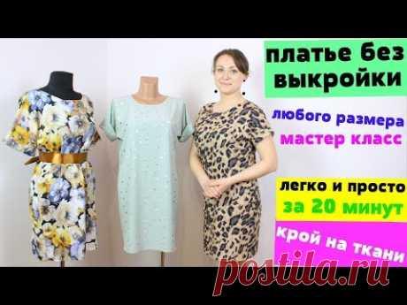 Сшить летнее платье за 20 минут. Без выкройки любого размера от мини до макси!