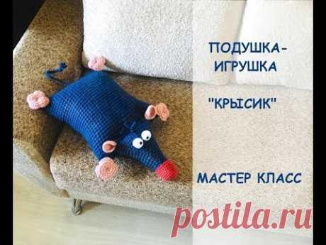 "ПОДУШКА-ИГРУШКА ""КРЫСИК"" ЗА ПОЛ ДНЯ!!! МАСТЕР КЛАСС"