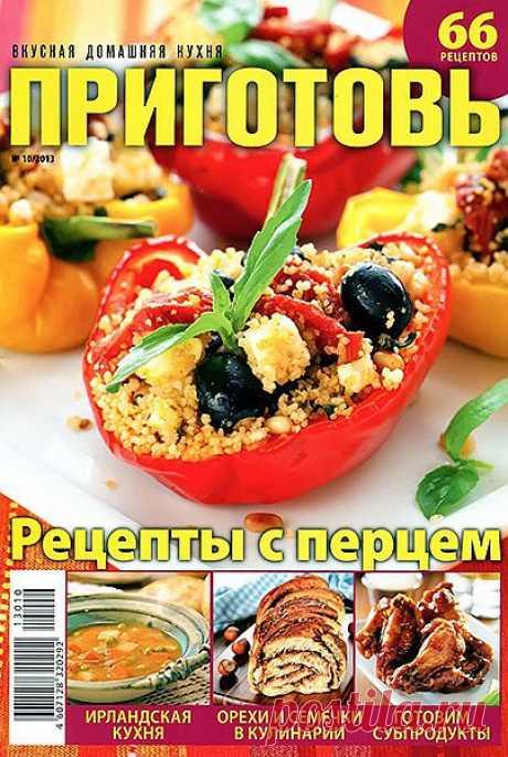 Приготовь №10/2013