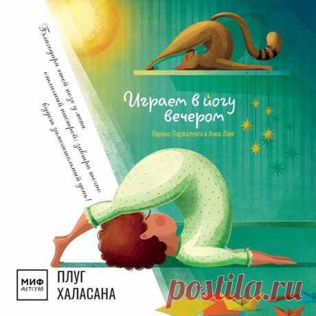 Открытки с асанами из нашей новой книги «Играем в йогу вечером» «Как родилась эта книга? Каждый из нас знает, как трудно уложить ребенка спать. Этот процесс тяжек и для родителей, и для детей, которые кипят энергией и не видят ни единой причины угомониться. Сон для них — нудная обязанность. «Играем в йогу вечером» предлагает особый ритуал, который приведет ребенка в состояние покоя и умиротворения, что поможет ему отправиться ко сну без всяких капризов. Я подобрала позы, которые…