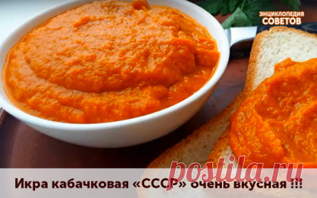 Икра кабачковая «СССР» очень вкусная !!! (без майонеза)