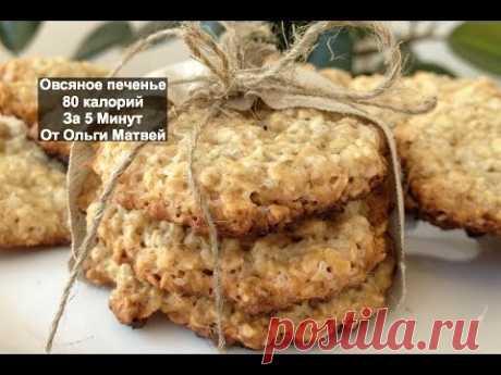 Овсяное Печенье за 5 Минут (Низкокалорийное 80 калорий в 1 шт. )