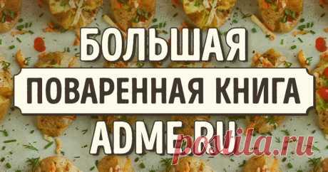 Большая поваренная книга AdMe.ru