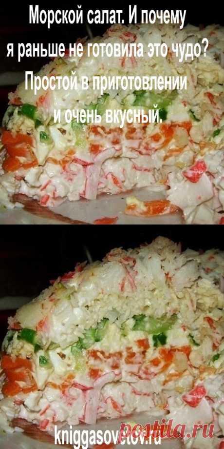 Морской салат. И почему я раньше не готовила это чудо? Простой в приготовлении и очень вкусный. - kniggasovetov.ru