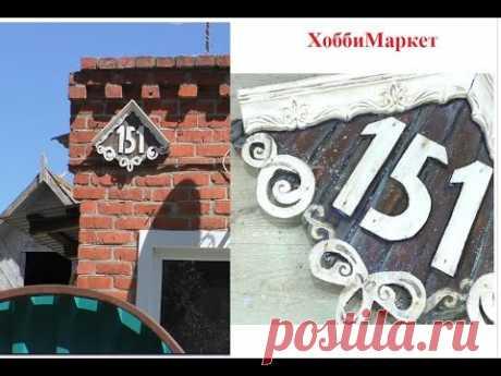 Сделала номерной знак на дом ХоббиМаркет
