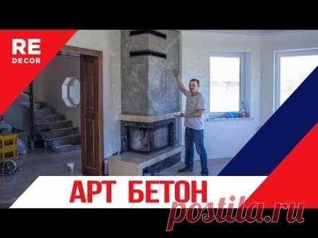 АРТ БЕТОН на лофтовый КАМИН. Подробное видео нанесения декоративного бетона .