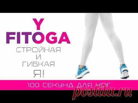 100 секунд для ног | Сет для ног | Фитнес и йога дома