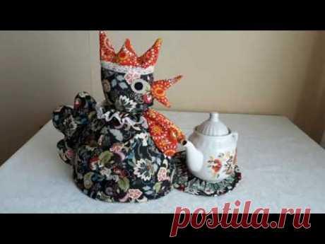 Грелка для чайника в виде Петуха из лоскутков ткани - YouTube