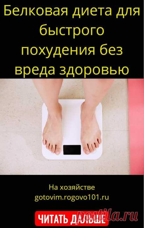 Белковая диета для быстрого похудения без вреда здоровью