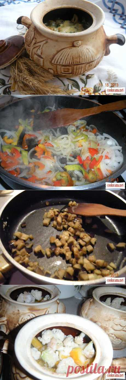 Овощи в горшочке / Овощные вторые блюда / Кукорама - вкусные рецепты!
