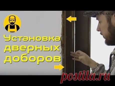 La instalación de la puerta doborov. ¡El vídeo más detallado!