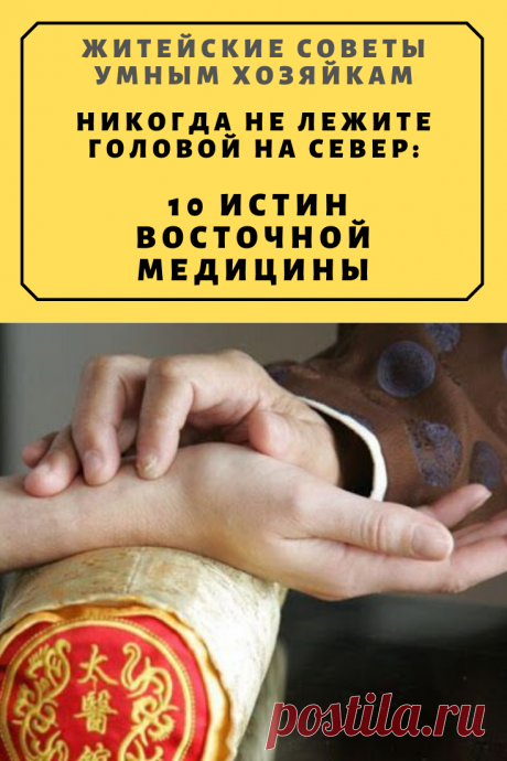 Никогда не лежите головой на север: 10 истин восточной медицины | Житейские Советы