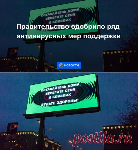 Правительство одобрило ряд антивирусных мер поддержки - Новости Mail.ru