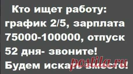 На заработки в Москву | VK Интернет в наше время - это не только возможность весело провести время с друзьями или посмотреть прикольный видеоролик, но и место больших возможностей!!!  Подробнее здесь       https://1313.lifecoding.promotionalurl.com/site Зайди и покори всемирную паутину!