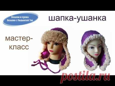 Шапка-ушанка спицами мастер-класс #ЛюдмилаТен