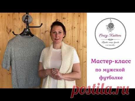 БЕСПЛАТНЫЙ мастер-класс по мужской футболке!