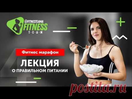 Лекция о правильном питании