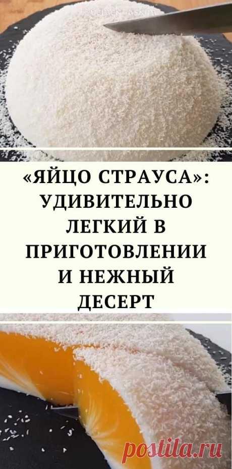 «Яйцо страуса»: удивительно легкий в приготовлении и нежный десерт