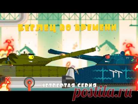 Беглец во времени - Мультики про танки. 4 серия - YouTube