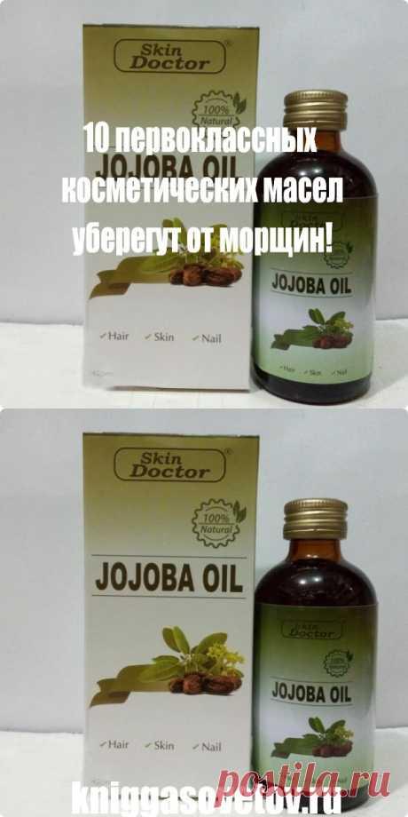 10 первоклассных косметических масел уберегут от морщин! - kniggasovetov.ru